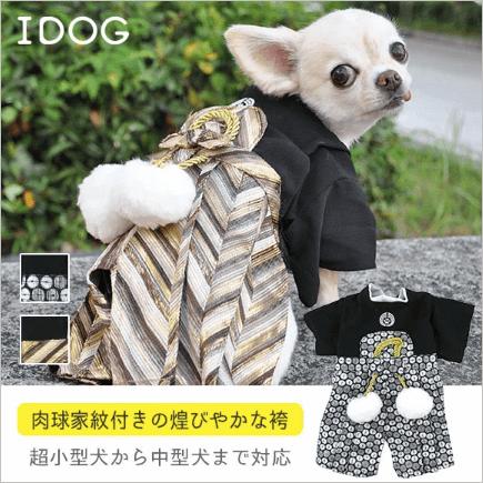 iDog 愛犬用袴 家紋付袴 アイドッグ家紋入り黒紋付きに煌びやかな袴