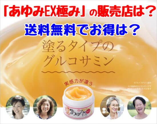 「あゆみEX極み」の販売店は?送料無料でお得はここ!