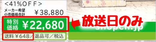 燕美をショップチャンネルのテレビ通販より送料無料でお得に買う