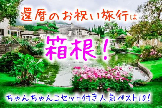 還暦祝いの旅行プランは箱根へ♪祝いセット付きホテル人気ベスト10!