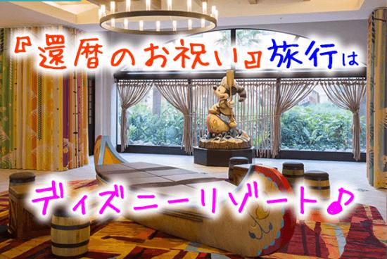 還暦祝い旅行はディズニーリゾート★孫と楽しむおすすめホテルとお祝いグッズ!