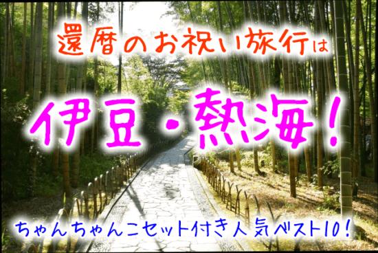 還暦祝い旅行は伊豆・熱海へ!祝いセット付きホテル人気ベスト7!