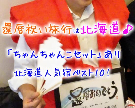 還暦祝い旅行は北海道♪ちゃんちゃんこセット付き人気ベスト10!