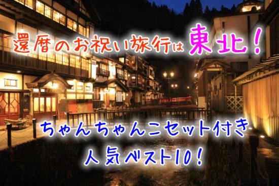 還暦のお祝い旅行は東北!ちゃんちゃんこセット付き人気ベスト10!
