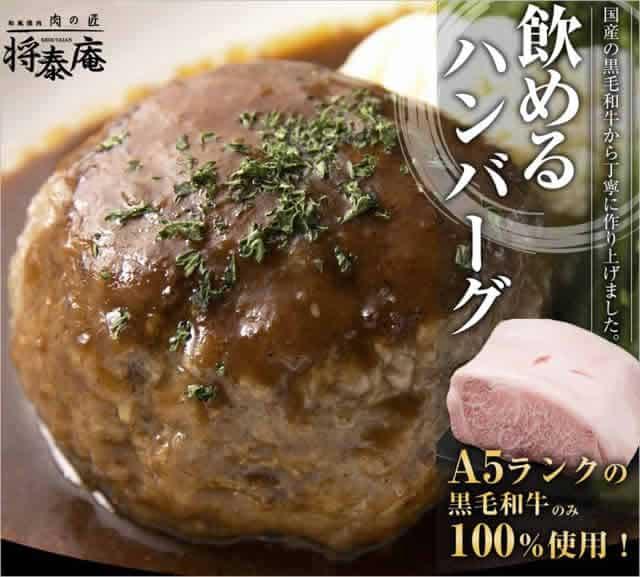 将泰庵の飲めるハンバーグを通販で!送料無料で安く買えるのはこれ!