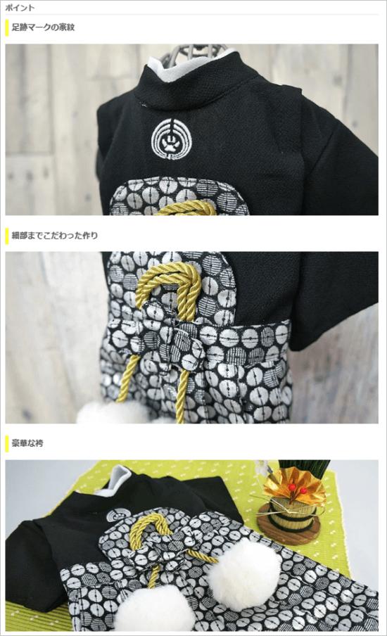 ?iDog 愛犬用袴 家紋付袴 アイドッグ家紋入り黒紋付きに煌びやかな袴