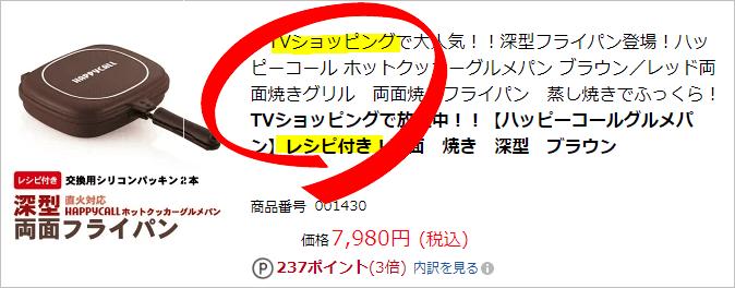 【楽天市場】ハッピーコール ホット・クッカー・グルメパン 直火用 深型