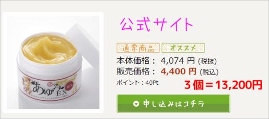 「あゆみEX極み」を送料無料でどこよりもお得に購入できる方法