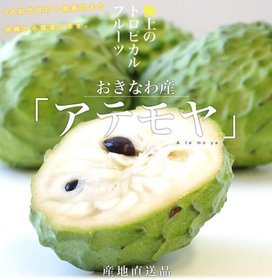 【アテモヤお取り寄せ】沖縄産なら産地直送の専門店で♪人気はココ!