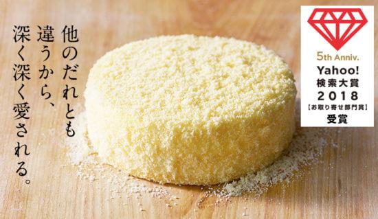 ルタオ チーズケーキの値段※通販でどこよりもお得に買う方法は?