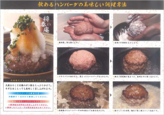 「ハンバーグの焼き方」のパンフレット