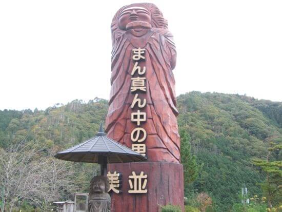 岐阜県は、日本のど真ん中に位置