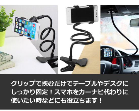 おすすめ4位【あす楽】【格安】寝ながらスマホが使える スマートフォン用アームスタンド