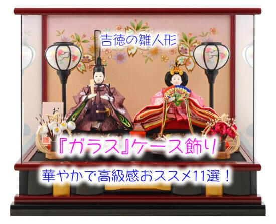 吉徳の雛人形ケース飾りガラスでおすすめは?華やかで高級感のある人気はこれ!