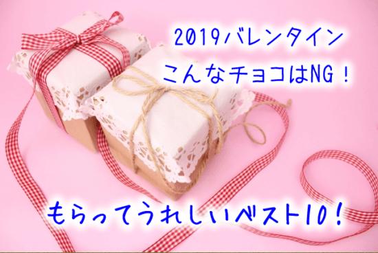 2019バレンタインこんなチョコはNG!もらってうれしいベスト10!