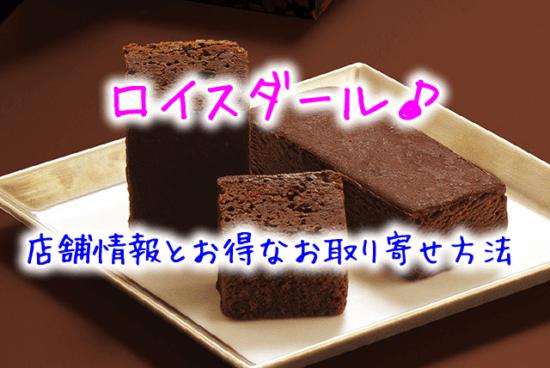 【2019年ロイスダール】バレンタイン♪店舗情報とお得なお取り寄せ方法!