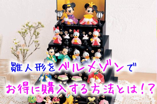 雛人形をベルメゾンで♪どこよりもお得に購入する方法とは!?