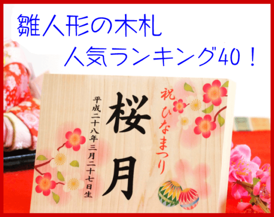 【雛人形の木札のみ】オルゴール,手書きなどタイプ別人気ランキング40!名前旗や刺繍も