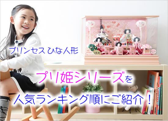 プリンセス雛人形2019プリ姫シリーズ!人気ランキング15選!初節句に♪
