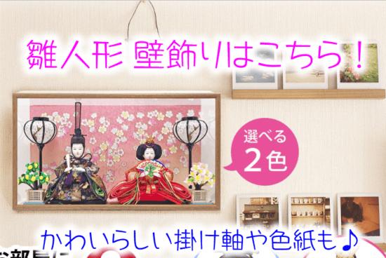 雛人形壁面タペストリーや壁飾りはこちら!かわいらしい掛け軸や色紙も