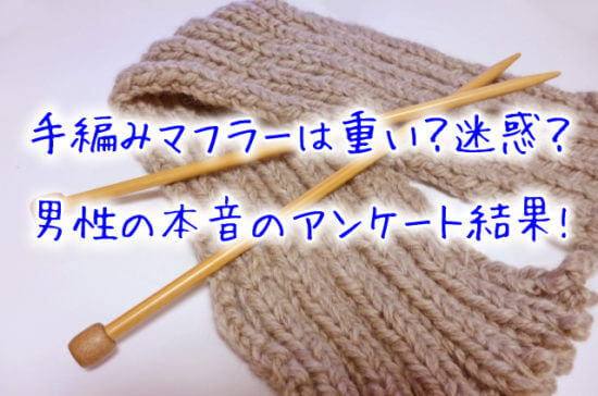 【2019】手編みマフラーは重い?迷惑?男性の本音のアンケート結果