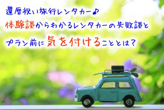 還暦祝い旅行レンタカー♪体験談からわかるプラン前に気を付けることとは?