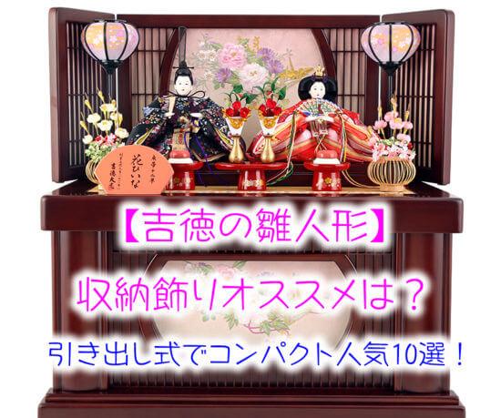 【吉徳の雛人形】収納飾りオススメは?引き出し式でコンパクト人気10選!