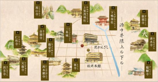 松井本館は京の町の中心に位置 マップ