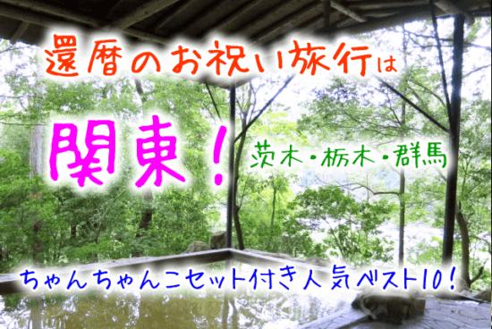 還暦祝い旅行は関東へ★祝いセット付きホテル人気ベスト10!