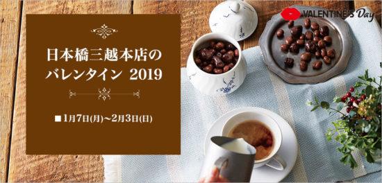 【2020年】ロイスダール バレンタイン [三越本店]