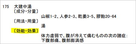 厚生労働省医薬食品局 一般用漢方製剤承認基準
