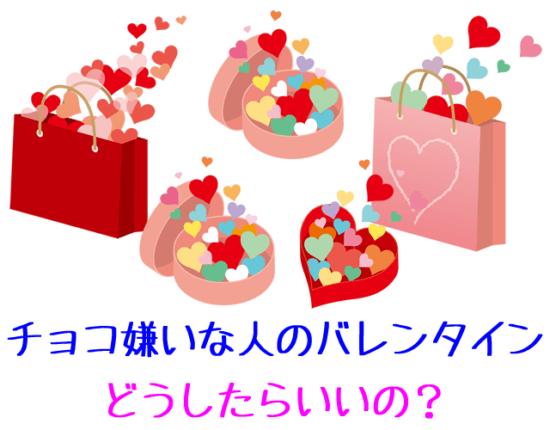 チョコ嫌いな人のバレンタインどうしたらいい?彼にピッタリの58選!