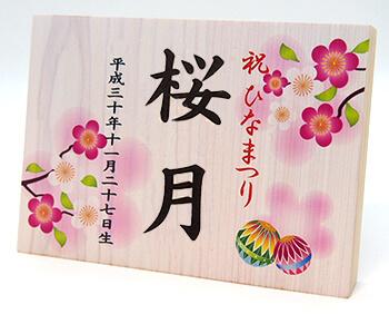 【雛人形の道具単品販売】木札のみ オルゴール,手書きなどタイプ別