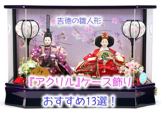 吉徳の雛人形ケース飾り!軽くて割れないアクリルケース人気13選!