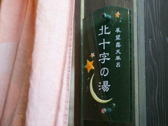 「天の丸(愛知額田)」還暦記念