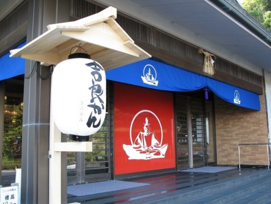 「吉良観光ホテル(三河・吉良温泉)」還暦記念