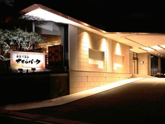 「ホテルパーク(岐阜市)」還暦記念