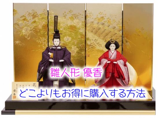 【雛人形 優香】高島屋・三越・楽天どこよりもお得に購入する方法