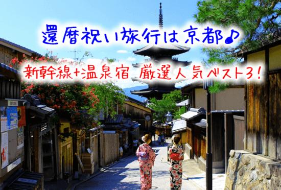 還暦祝い旅行は京都♪新幹線+温泉宿【2019】厳選人気ベスト3!