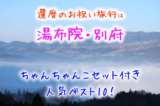 還暦祝い旅行は大分へ!ちゃんちゃんこセット付き宿人気ベスト10!