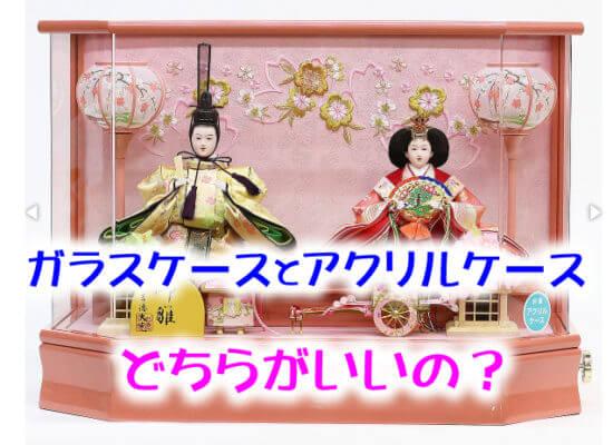 雛人形ケース飾りガラスとアクリルどっちがいいの?メリット・デメリットとおすすめは?