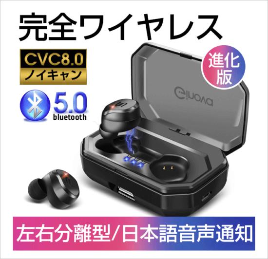 ワイヤレスイヤホン バッテリー長持ちGinova S8 Plusの1円違いと口コミ評価は?