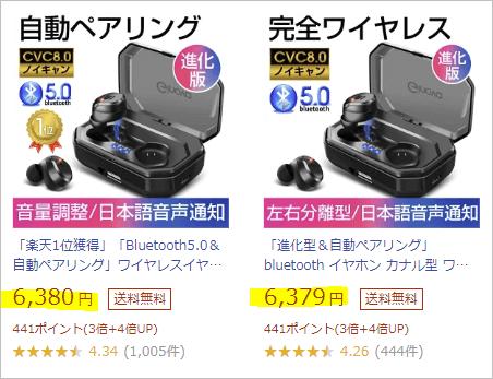Ginova S8 Plus違いは?