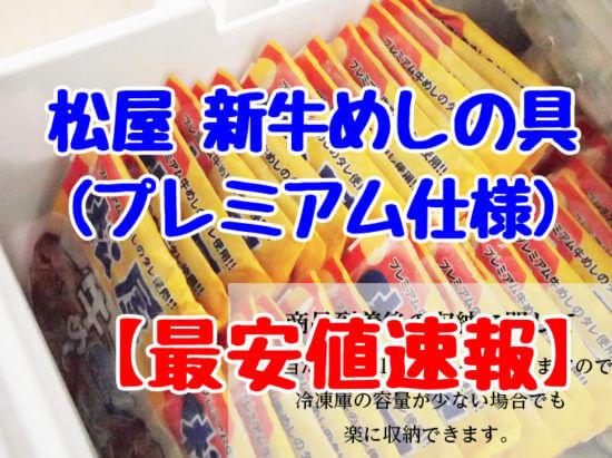 松屋 新牛めしの具(プレミアム仕様)冷凍30食激安!送料無料で半額以下!