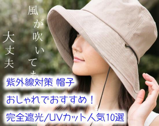【紫外線対策 帽子】おしゃれでおすすめは!完全遮光/UVカット人気10選
