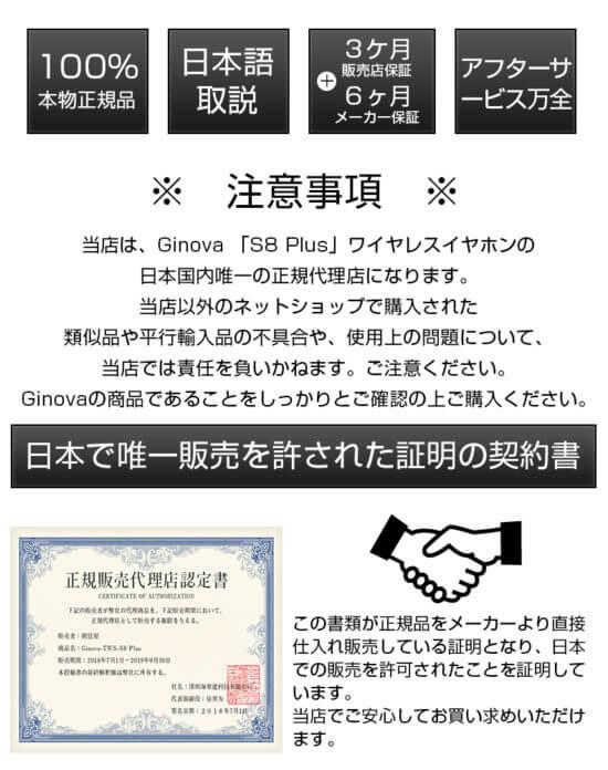 Ginova「S8 Plus」ワイヤレスイヤホンの日本国内唯一の正規代理店です。