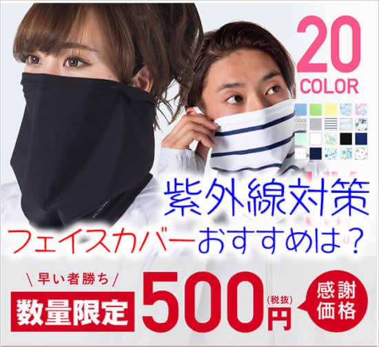 【紫外線対策 顔】フェイスカバー2019おすすめベスト20選!