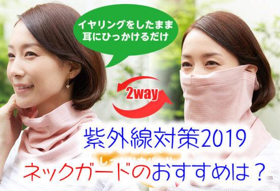 【紫外線対策 首】2019最新ネックガード!日焼け防止おすすめ人気17選