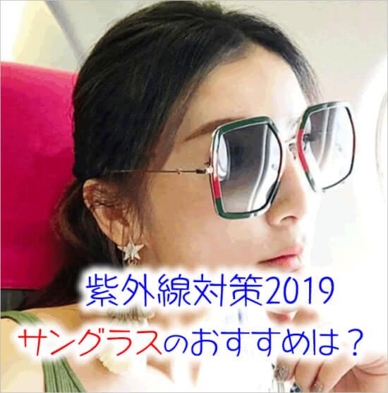 【紫外線対策 サングラス】2019おすすめ人気12選!完全遮光100%あり