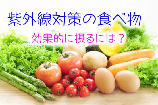 【紫外線対策の食べ物】効果的に摂るには?日焼け止めに有効なサプリもご紹介!